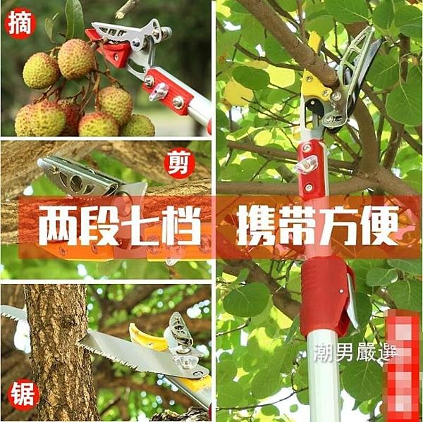 摘果器摘果剪高枝剪伸縮加長果樹剪樹枝摘果剪刀鋸高空采果水果摘果器xw