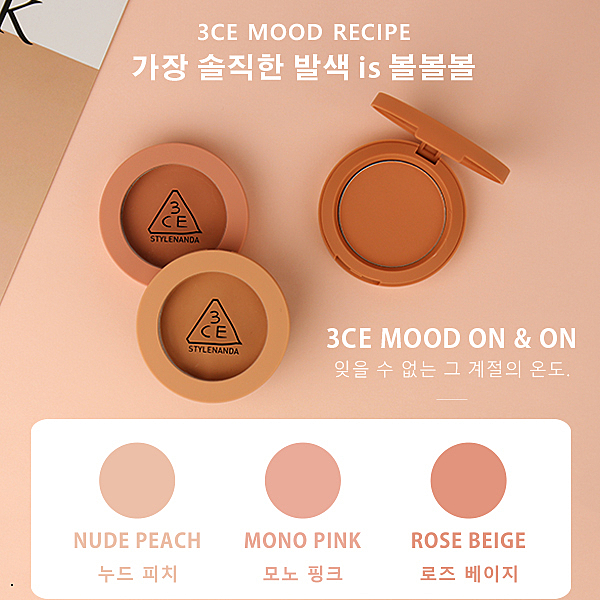 韓國 3CE MOOD RECIPE 腮紅【28109】