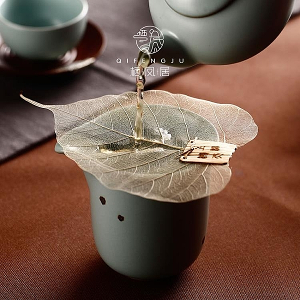醒酒器菩提葉脈茶濾 創意天然樹葉過濾網濾茶器 功夫茶具配件茶漏-快速出貨