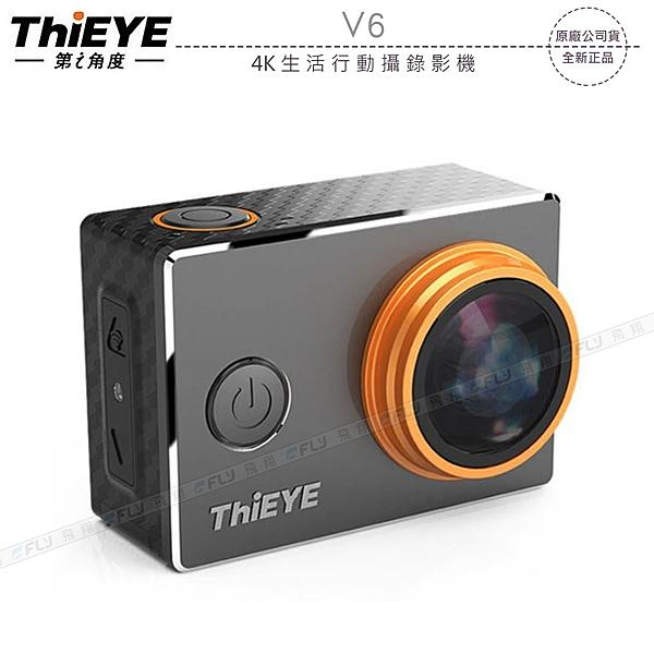 《飛翔3C》ThiEYE V6 4K 生活行動攝錄影機│公司貨│極限運動 廣角鏡頭 防水防塵 遠程操控