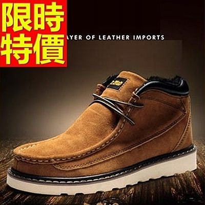 雪靴-真皮精緻恆溫舒適羊毛男靴子10色63ad12[巴黎精品]