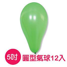 珠友 BI-03013 台灣製- 5吋圓型氣球汽球/小包裝