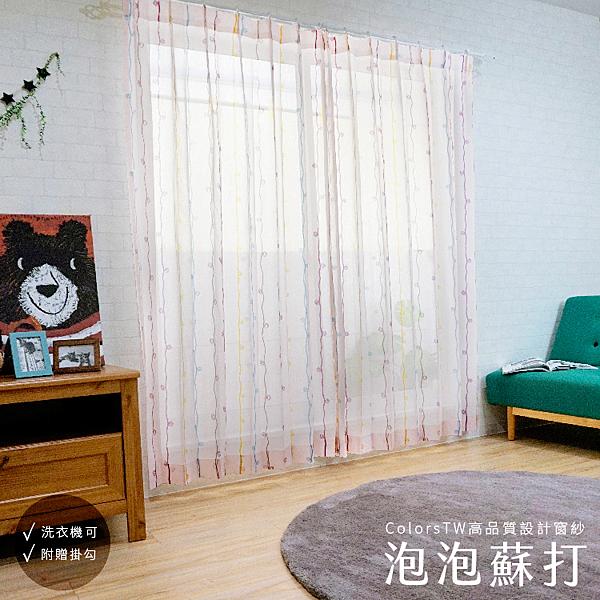 台灣製 既成窗紗【泡泡蘇打】100×163cm/片(2片一組) 可水洗 半腰窗 兩倍抓皺