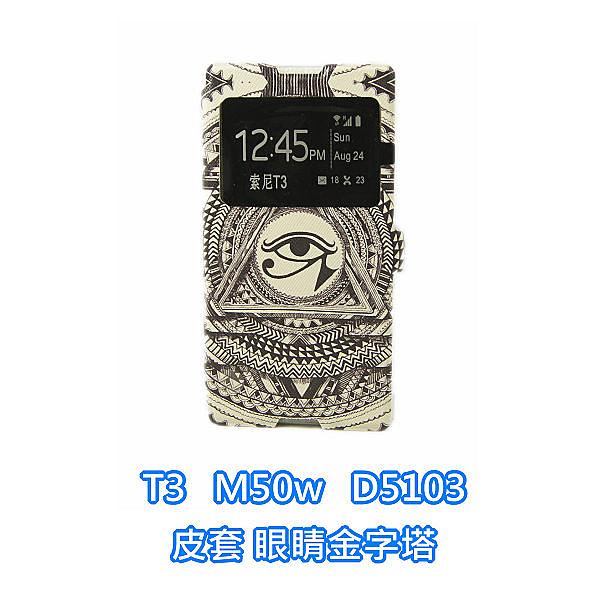 [ 機殼喵喵 ] SONY Xperia T3 M50w D5103 手機套 手機皮套 日記式 左右掀蓋式 眼睛金字塔