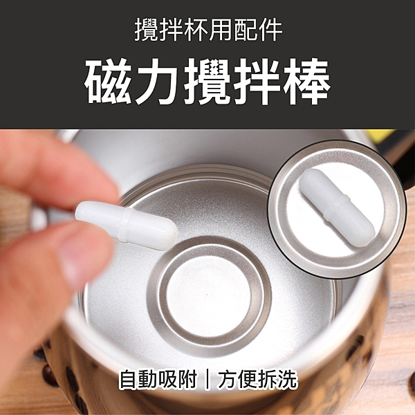 攪拌杯用 磁力攪拌棒 攪拌子 磁吸 可拆洗 磁石攪拌 磁攪拌子 電磁攪拌器