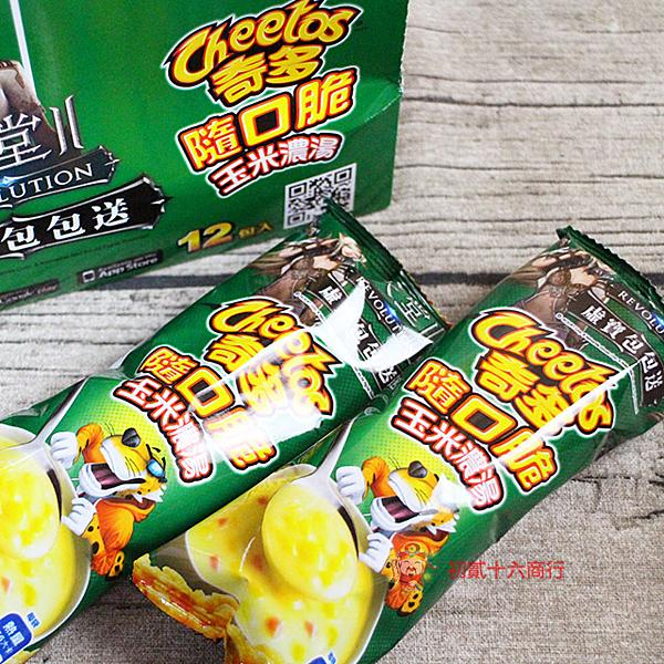 奇多隨口脆玉米濃湯口味玉米捲12入(盒)336g【0216零食團購】4710543004293