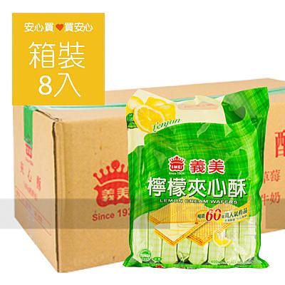 【義美】檸檬夾心酥400g,8包/箱,奶素,平均單價82.38元
