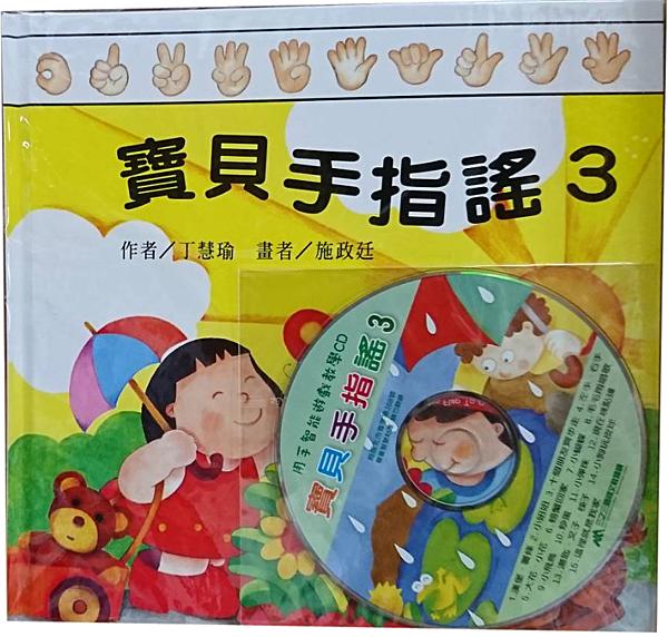 寶貝手指謠─3(書+CD)
