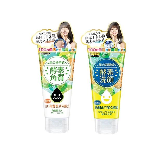 酵素清潔洗顏系列n毛孔超淨空,溫和不刺激肌膚