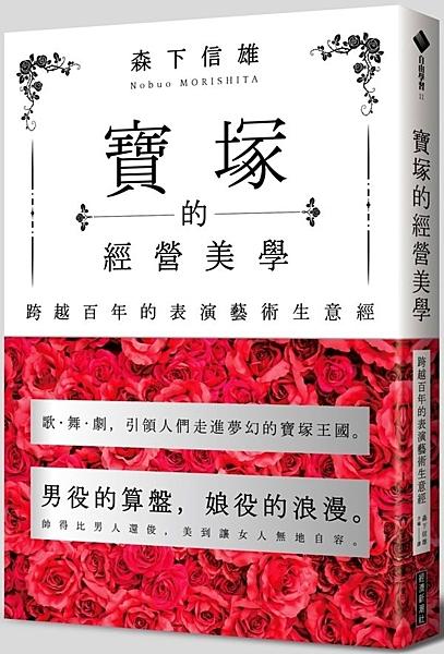 寶塚的經營美學:跨越百年的表演藝術生意經【城邦讀書花園】