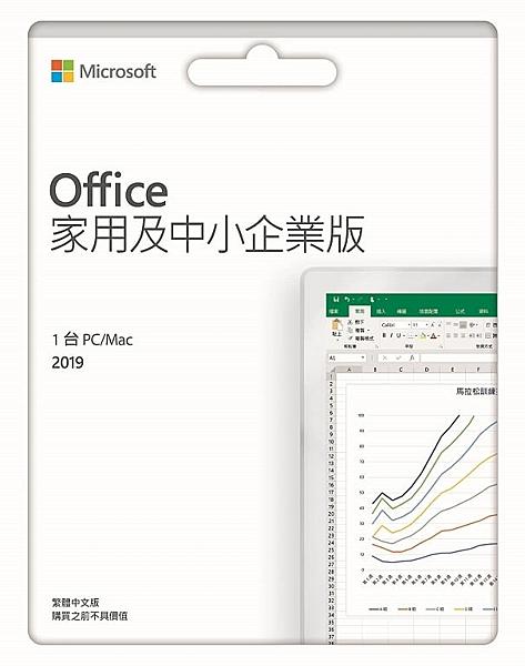 Office 2019 家用及中小企業版 (無光碟)