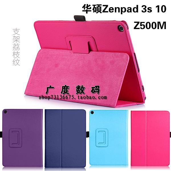 88柑仔店~華碩Zenpad 3S 10平板保護套支架外殼 Z500M P027皮套