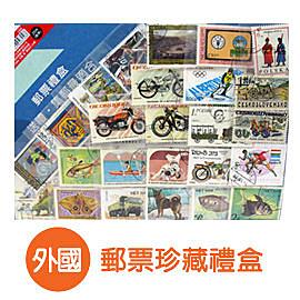 珠友 7730 外國郵票禮盒(舊票)