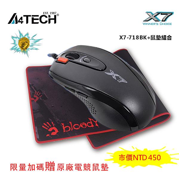 【A4 雙飛燕】 X-718BK 火力王 X7 奧斯卡全速遊戲滑鼠-贈價值NTD450鼠墊
