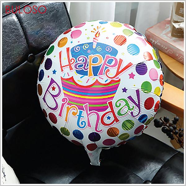 《不囉唆》派對-圓點生日快樂鋁箔氣球直徑45CM 慶生/派對/布置/告白道具(不挑色/款)【A423174】