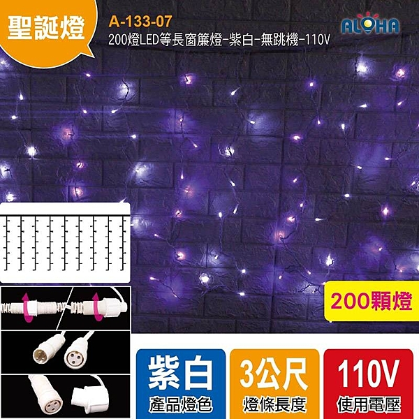 聖誕佈置 垂吊聖誕燈 200燈LED等長窗簾燈-紫白-無跳機-110V (A-133-07)