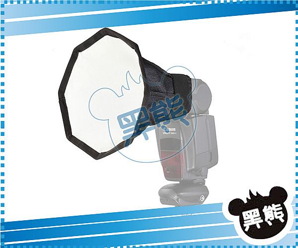 黑熊館 20CM 八角 閃燈柔光罩 機頂閃光燈 柔光罩 柔光箱 外接閃光燈 八角摺疊柔光罩