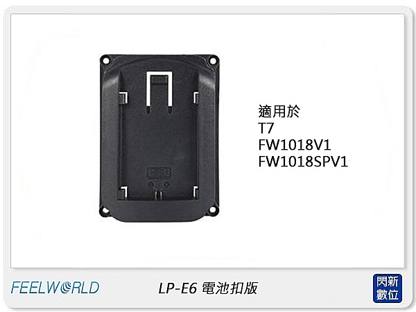FEELWORLD 富威德 LP-E6 電池扣版 (公司貨)