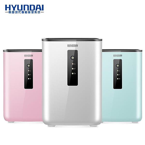 韓國現代除濕機家用臥室迷你吸濕干衣空氣凈化靜音去潮小型抽濕器 WD