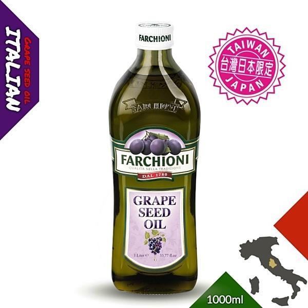 台日限定【法奇歐尼】莊園葡萄籽油1000ml 大紫瓶