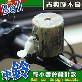 金德恩 台灣製造 石紋啄木鳥鈴噹/ 自行車鈴/ 超響車鈴