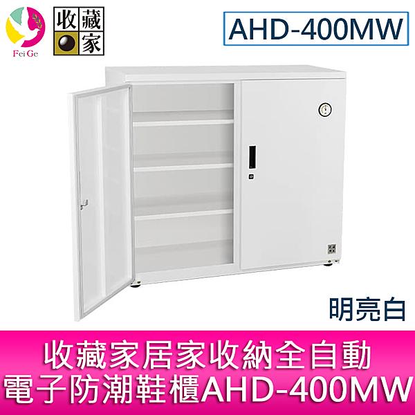 收藏家 居家收納全自動電子防潮鞋櫃 AHD-400MW