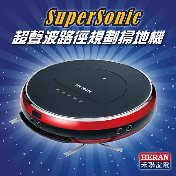 【居家嚴選】禾聯SuperSonic超聲波路徑規劃掃地機(Z8S5-SVR)高效能 遙控 UV殺菌光 自動 電風扇