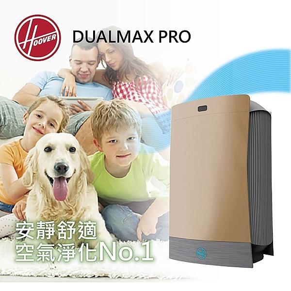 HOOVER 胡佛 空氣清淨機 DUALMAX PRO 免耗材空氣清淨機 智慧型觸控面版 台灣公司貨