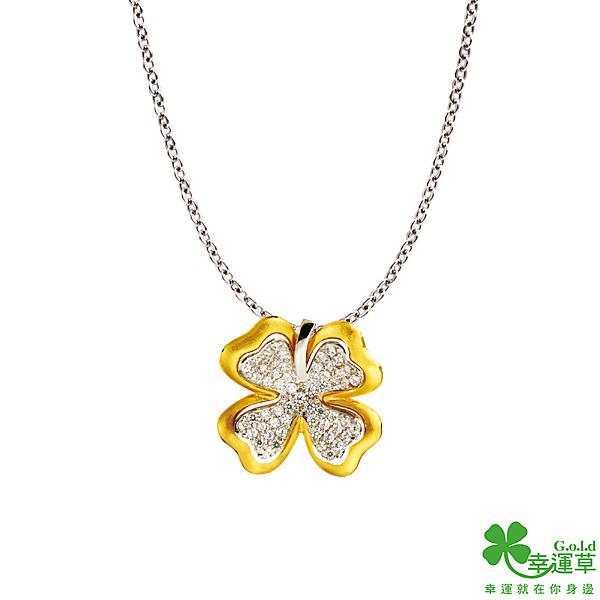 幸運草金飾 晶鑽幸運草黃金/純銀墜子-小 送項鍊