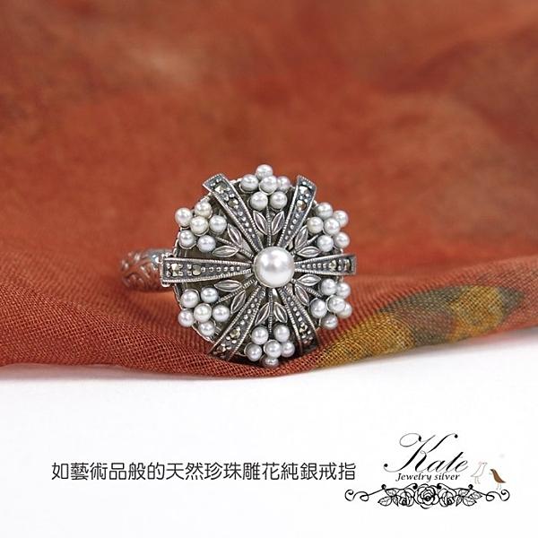 銀飾純銀戒指 維多利亞款 天然珍珠 凡爾賽花園 可打開 珠寶精品 925純銀寶石戒指 #10 12 13 KATE銀飾
