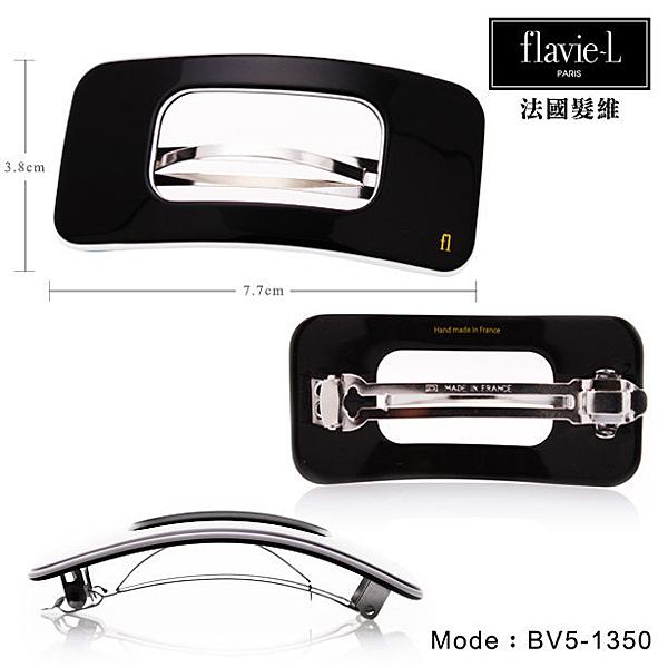 促銷下殺 flavie-L 法國髮維 手工製造 經典黑白簍空髮夾  BV5-1350 造型髮飾【DDBS】