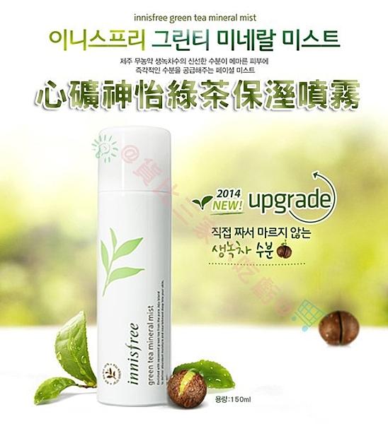 INNISFREE 綠茶礦物保濕噴霧 少女時代 允兒 潤娥 李敏鎬 毛孔緊緻化妝水 導入液 平衡 調理液