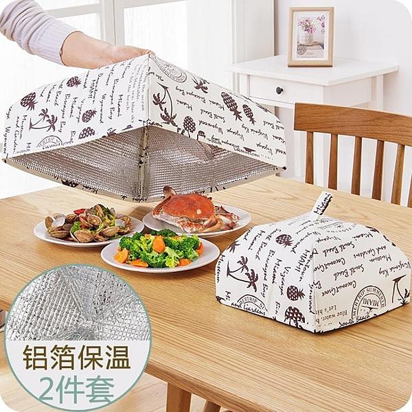 鋁箔菜罩2個裝可折疊家用餐桌罩飯菜罩食物保溫罩遮蓋菜罩 HH1999【極致男人】