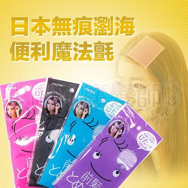 女人我最大推薦 日本無痕瀏海便利魔法氈 瀏海貼/ 瀏海便利貼/劉海貼/前髮貼/魔法粘髮貼