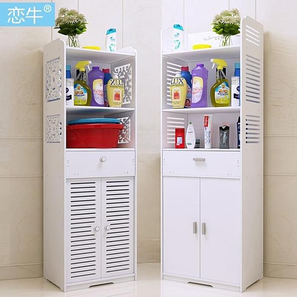 浴室衛生間置物架落地廁所馬桶邊櫃洗手間儲物收納架子臉盆架防水 黛尼時尚精品
