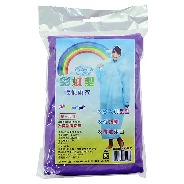 彩虹型輕便雨衣 1 入