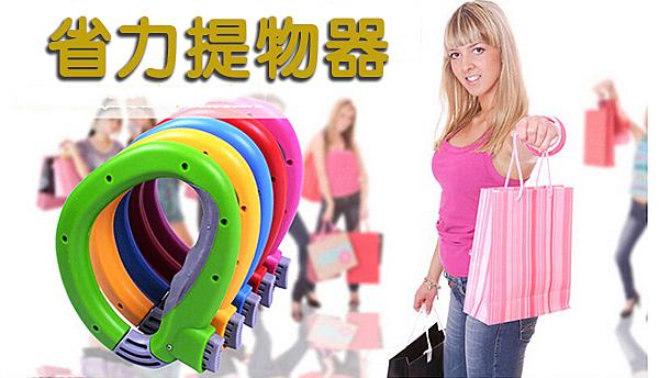 省力提物器 手提式掛環 多功能提手 不勒手 購物省力拎袋器 遛狗環 購物 買菜 年貨採購必備