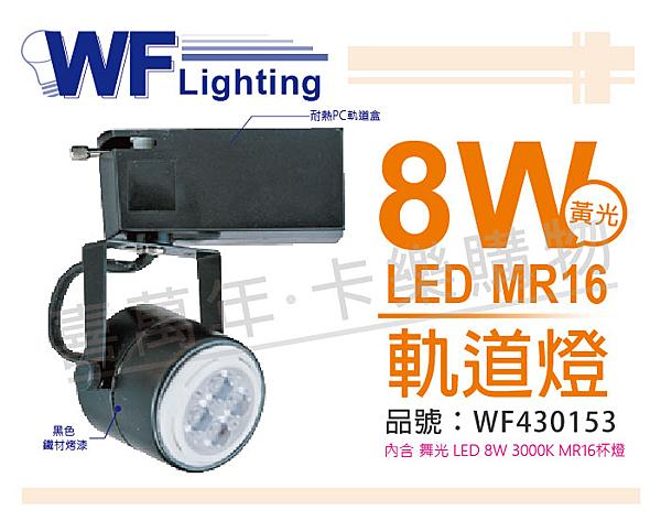 舞光 LED 8W 2700K 黃光 全電壓 黑色鐵 MR16 軌道燈 _ WF430153