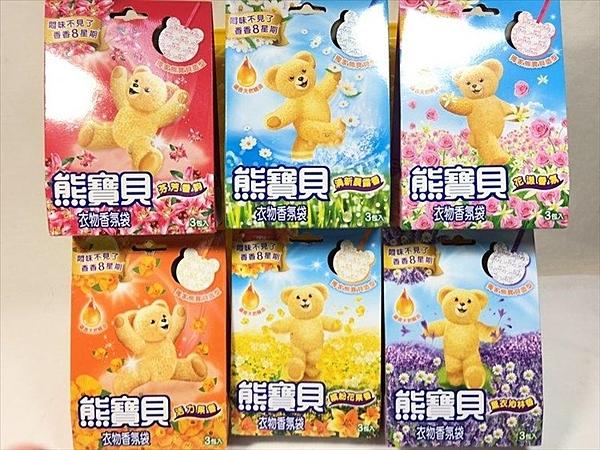 熊寶貝 香氛袋~香氛袋 衣物香氛袋《八八八e網購