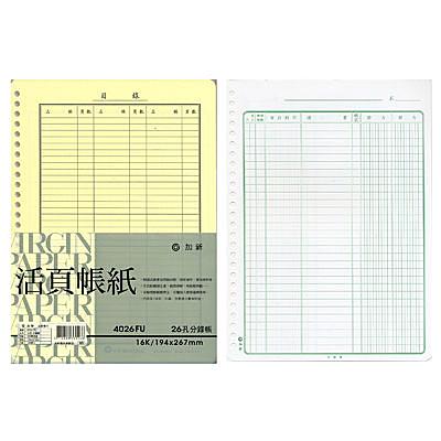 CHA SHIN 加新 4026FU 26孔 分錄帳