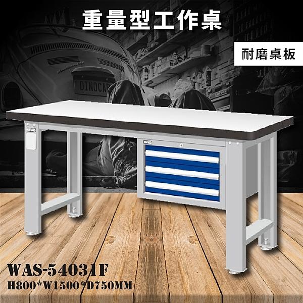 【天鋼】WAS-54031F《耐磨桌板》吊櫃型重量型工作桌 工作檯 桌子 工廠 車廠 保養廠