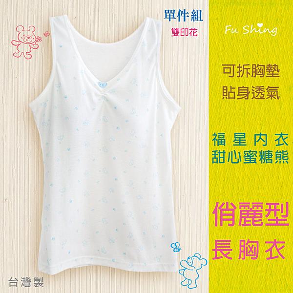 【福星】 甜心蜜糖熊長版寬肩背心少女學生成長型胸衣 / 台灣製 / 單件組 / 1055