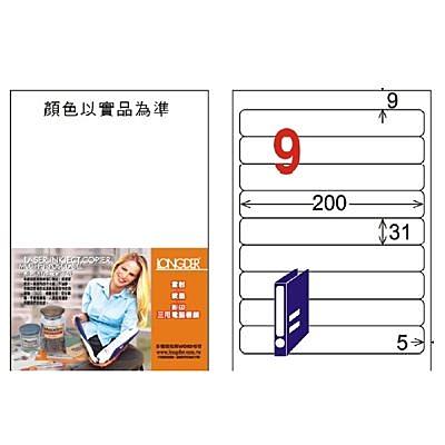 龍德 電腦標籤紙 9格 LD-854-W-A  (白色) 105張 列印標籤 三用標籤