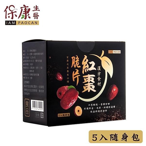 【保康生醫】養生紅棗脆片( 5包/盒)