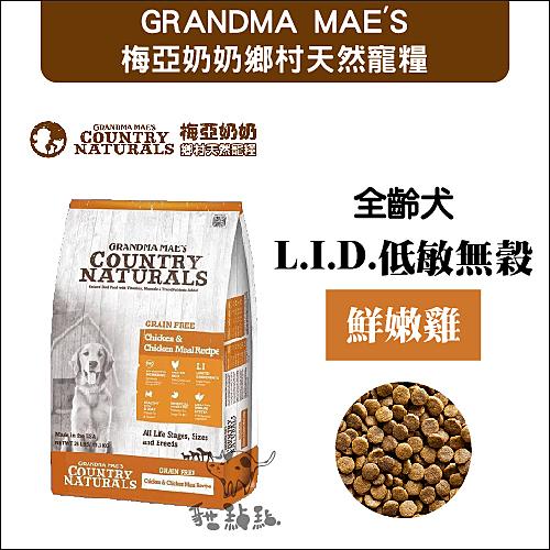 GRANDMA MAE'S梅亞奶奶[L.I.D鮮嫩雞無穀全犬糧,14磅,美國製]