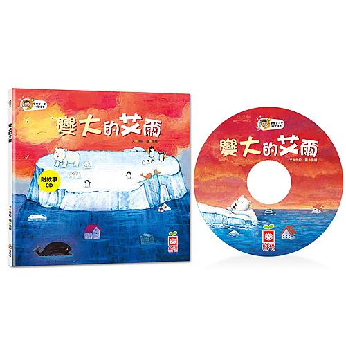 【科學類繪本】寶寶第一套科學繪本:-變大的艾爾(彩色平裝書+故事CD)