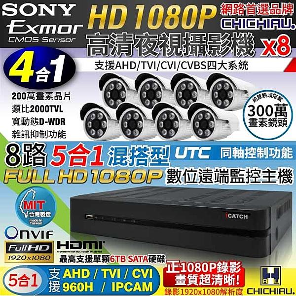 【CHICHIAU】8路AHD 正1080P台製iCATCH數位監控錄影組(含SONY 1080P 200萬畫素監視器攝影機x8)