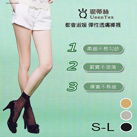 都會淑媛 彈性透膚短襪 柔細不易勾紗 台灣製 琨蒂絲 絲襪 短襪