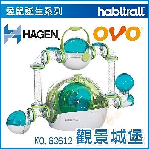 *WANG*[免運] 加拿大Hagen赫根《OVO觀景城堡》Habitrail寵物鼠誕生系列NO.62612