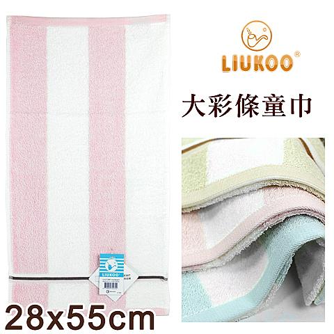 煙斗 純棉童巾 大彩條款 台灣製 LIUKOO